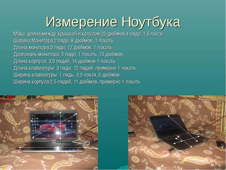 Измерение Ноутбука Макс. длина между крышкой и копусом:20 дюймов,4 пяди, 1,5 ...