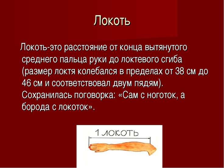 Локоть Локоть-это расстояние от конца вытянутого среднего пальца руки до локт...