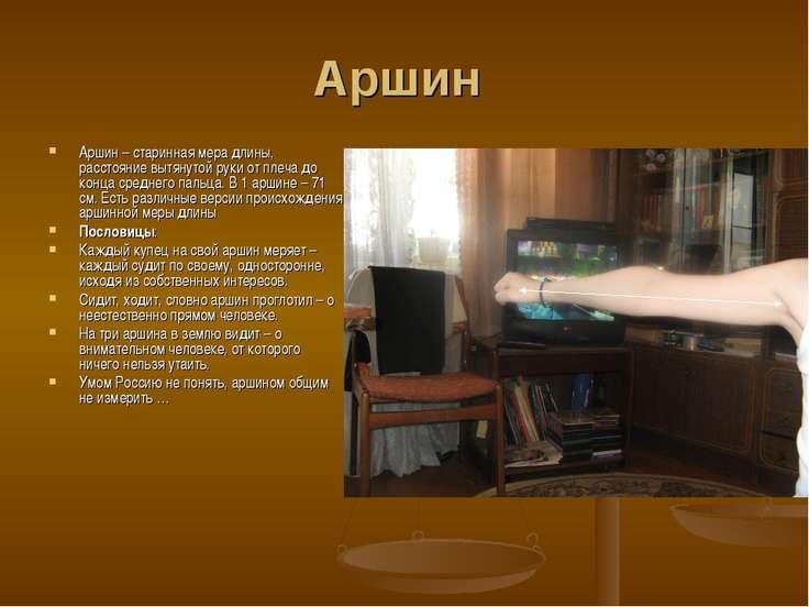 Аршин Аршин – старинная мера длины, расстояние вытянутой руки от плеча до кон...