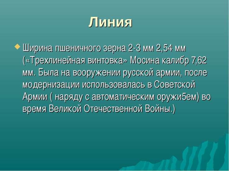 Линия Ширина пшеничного зерна 2-3 мм 2,54 мм («Трехлинейная винтовка» Мосина...