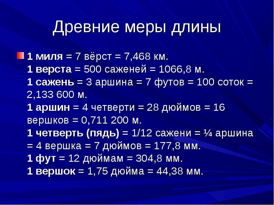 Древние меры длины 1 миля= 7 вёрст = 7,468 км. 1 верста= 500 саженей = 1066...