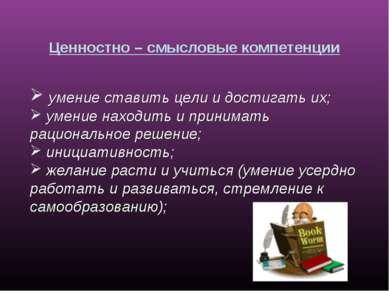 Ценностно – смысловые компетенции умение ставить цели и достигать их; умение ...