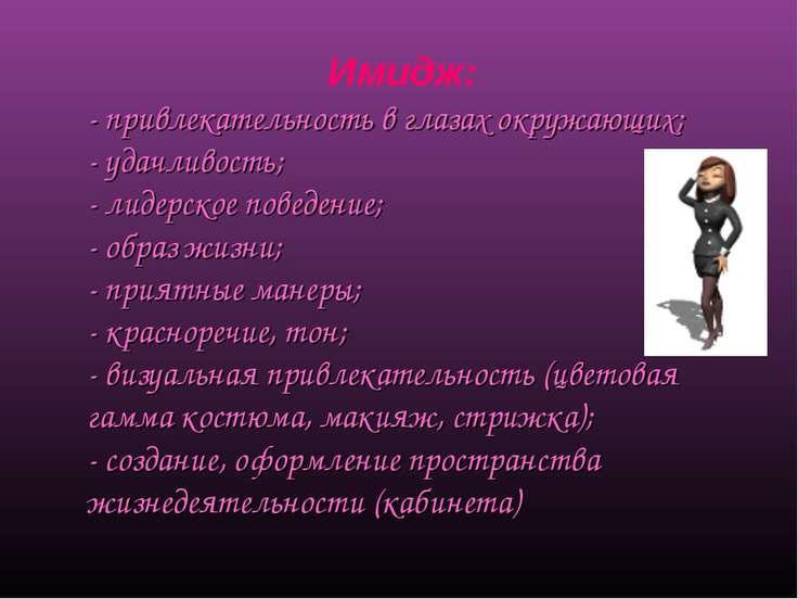 Имидж: - привлекательность в глазах окружающих; - удачливость; - лидерское по...