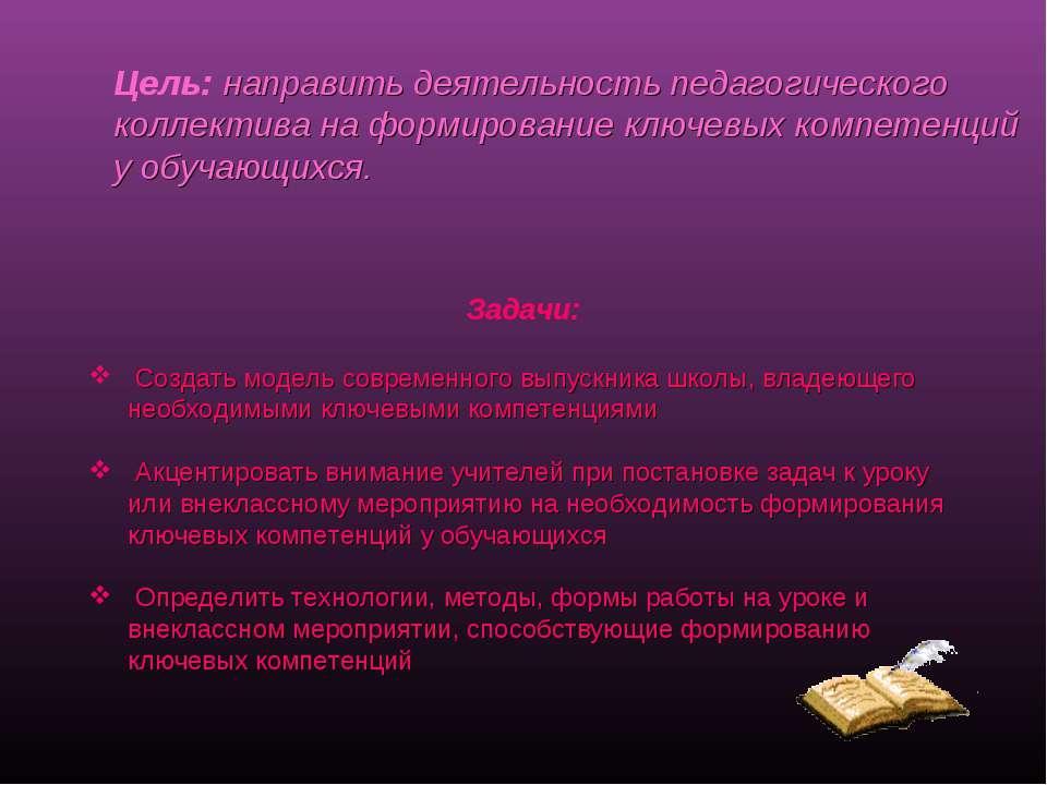 Цель: направить деятельность педагогического коллектива на формирование ключе...