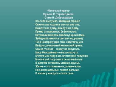 «Маленький принц» Музыка М. Таривердиева Стихи Н. Добронравова Кто тебя выдум...