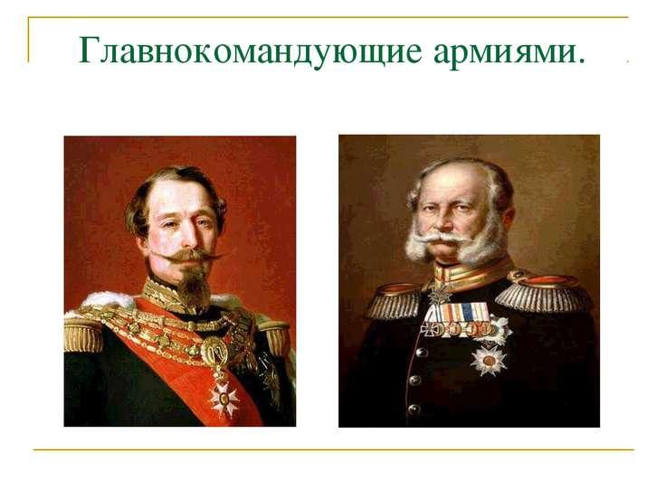 Главнокомандующие армиями.