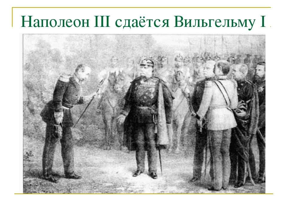 Наполеон III сдаётся Вильгельму I