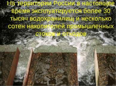 На территории России в настоящее время эксплуатируется более 30 тысяч водохра...