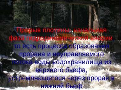 Прорыв плотины- начальная фаза гидродинамической аварии, то есть процесса обр...