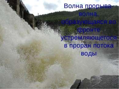 Волна прорыва- волна, образующаяся во фронте устремляющегося в проран потока ...