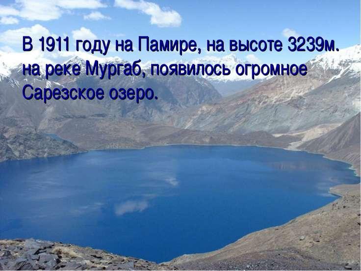 В 1911 году на Памире, на высоте 3239м. на реке Мургаб, появилось огромное Са...