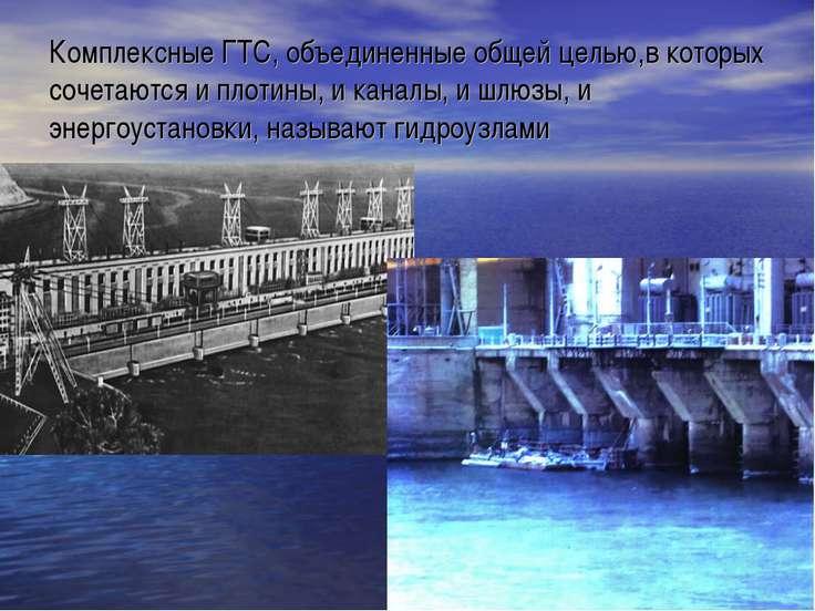 Комплексные ГТС, объединенные общей целью,в которых сочетаются и плотины, и к...