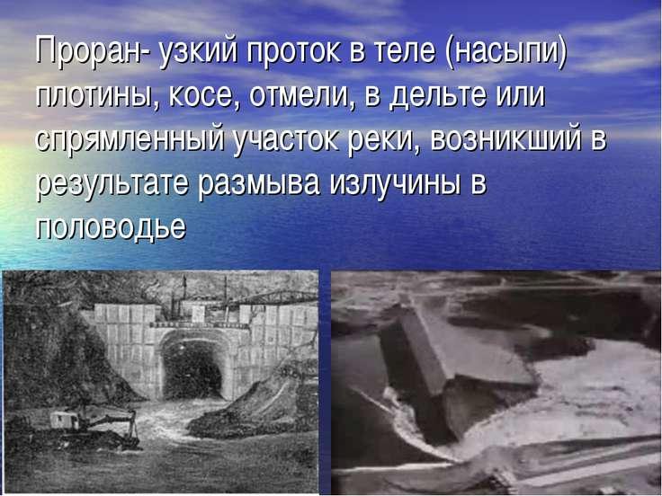 Проран- узкий проток в теле (насыпи) плотины, косе, отмели, в дельте или спря...