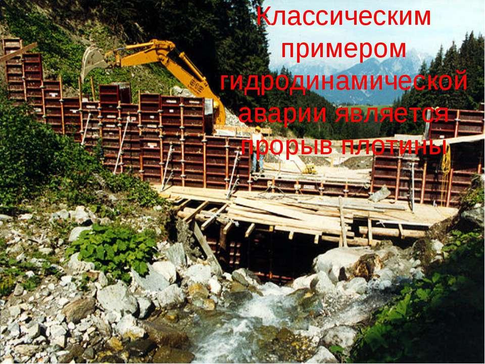 Классическим примером гидродинамической аварии является прорыв плотины
