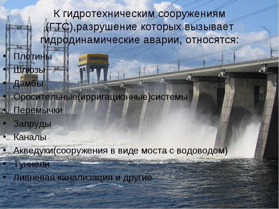К гидротехническим сооружениям (ГТС),разрушение которых вызывает гидродинамич...