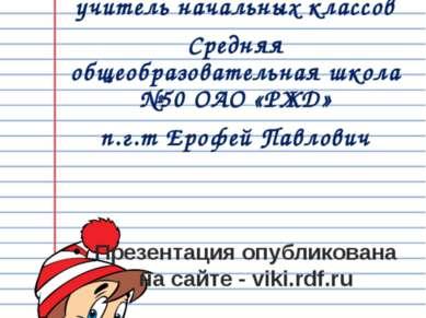 Лучинова Татьяна Юрьевна учитель начальных классов Средняя общеобразовательна...
