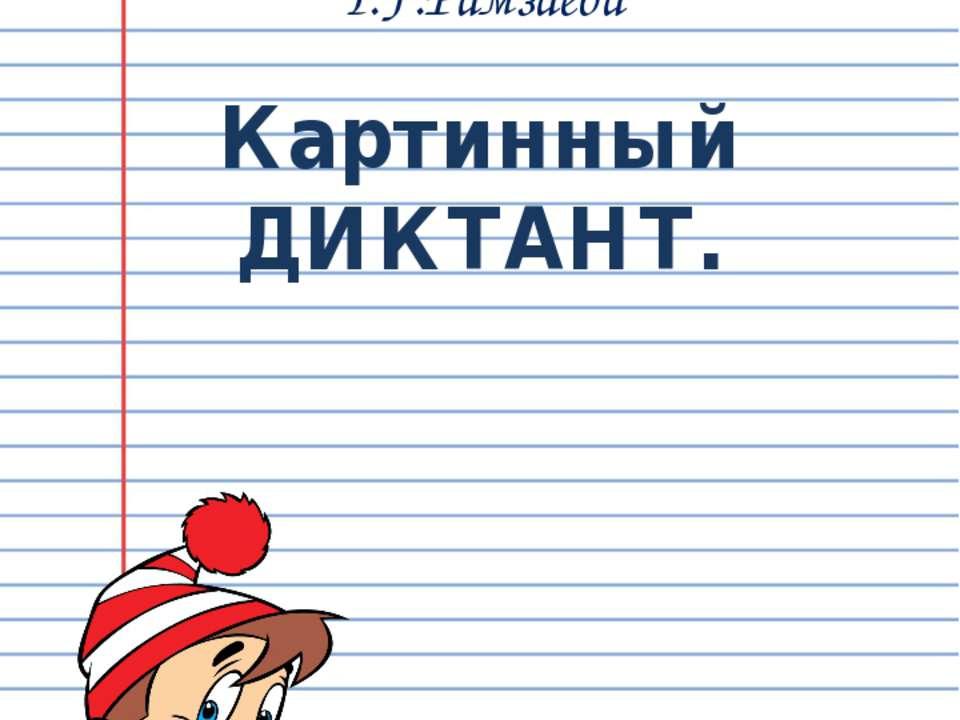 Картинный ДИКТАНТ. Русский язык 3 класс Т.Г.Рамзаева