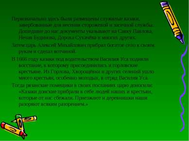 Первоначально здесь были размещены служилые казаки, завербованные для несения...