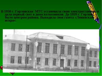 В 1950 г. Горловская МТС установила свою электростанцию и дала первый свет в ...