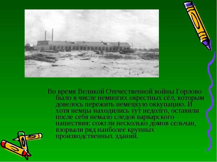 Во время Великой Отечественной войны Горлово было в числе немногих окрестных ...