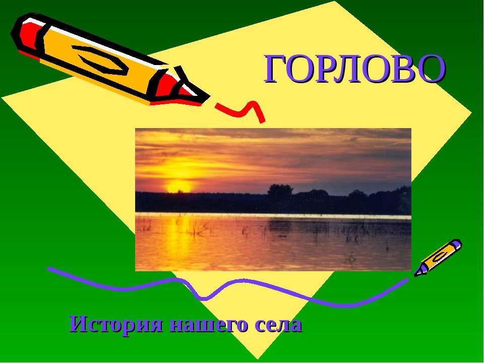 ГОРЛОВО История нашего села