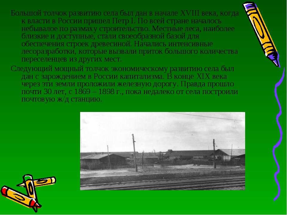 Большой толчок развитию села был дан в начале XVIII века, когда к власти в Ро...