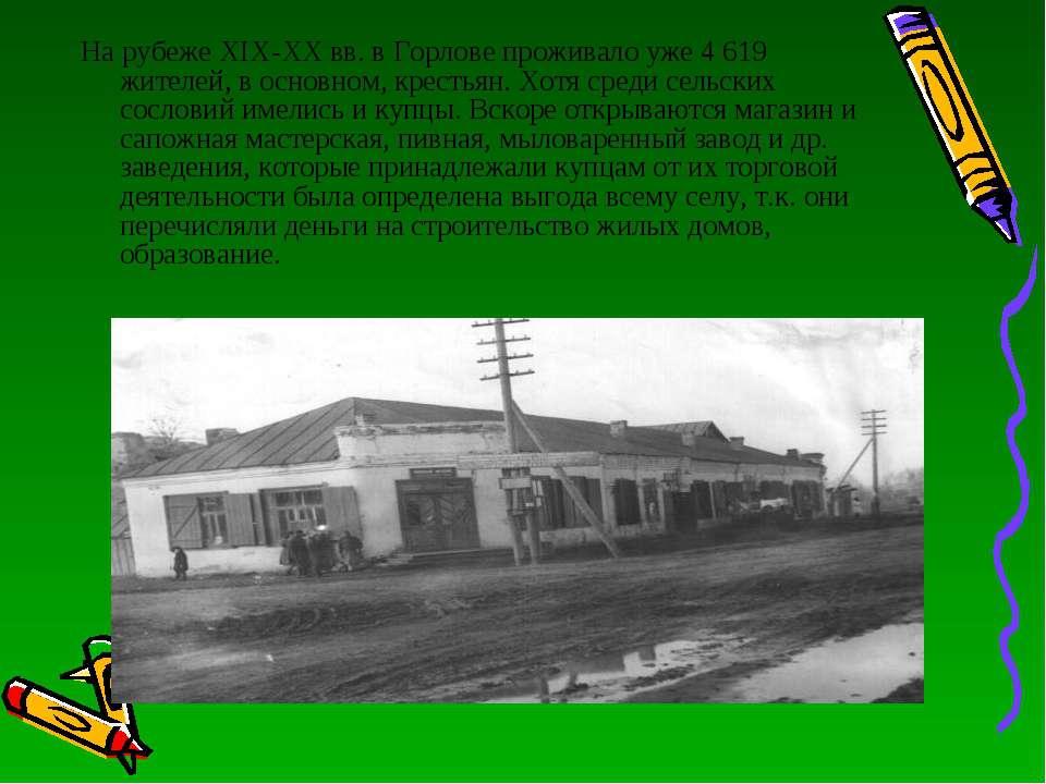 На рубеже XIX-XX вв. в Горлове проживало уже 4 619 жителей, в основном, крест...