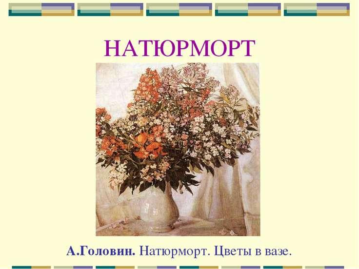 НАТЮРМОРТ А.Головин. Натюрморт. Цветы в вазе.