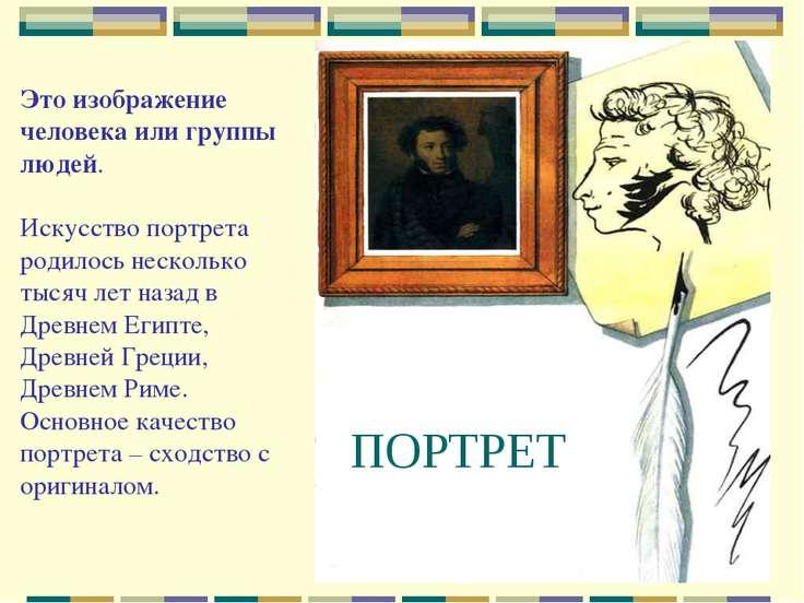 ПОРТРЕТ Это изображение человека или группы людей. Искусство портрета родилос...