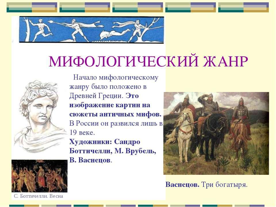 МИФОЛОГИЧЕСКИЙ ЖАНР Начало мифологическому жанру было положено в Древней Грец...