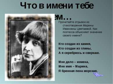 Что в имени тебе моем… Прочитайте отрывок из стихотворения Марины Ивановны Цв...