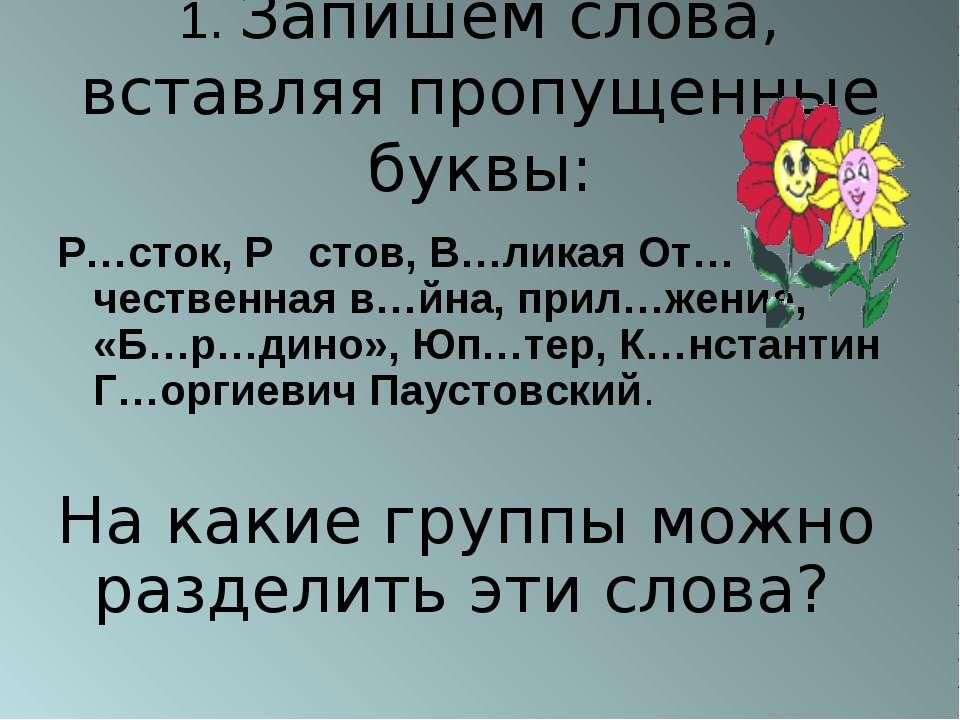 1. Запишем слова, вставляя пропущенные буквы: Р…сток, Р стов, В…ликая От…чест...