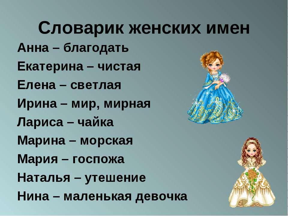 Словарик женских имен Анна – благодать Екатерина – чистая Елена – светлая Ири...