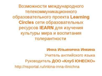 Возможности международного телекоммуникационного образовательного проекта Lea...