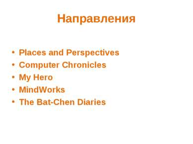 Направления Places and Perspectives Computer Chronicles My Hero MindWorks The...