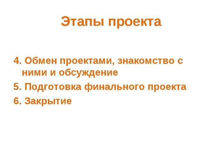 Этапы проекта 4. Обмен проектами, знакомство с ними и обсуждение 5. Подготовк...