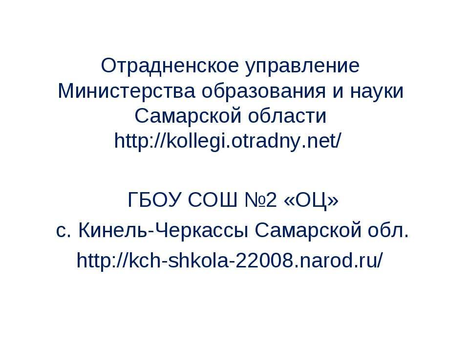 Отрадненское управление Министерства образования и науки Самарской области ht...