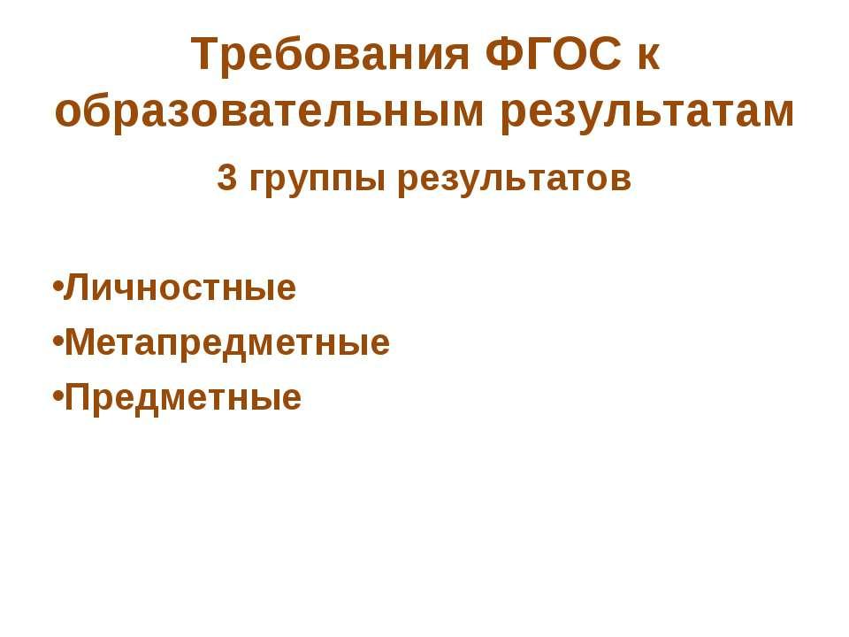Требования ФГОС к образовательным результатам 3 группы результатов Личностные...