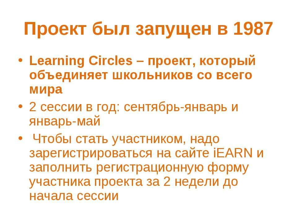 Проект был запущен в 1987 Learning Circles – проект, который объединяет школь...