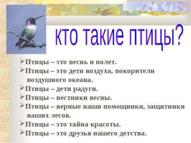 Птицы – это песнь и полет. Птицы – это дети воздуха, покорители воздушного ок...