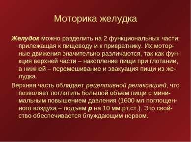 Моторика желудка Желудок можно разделить на 2 функциональных части: прилежаща...