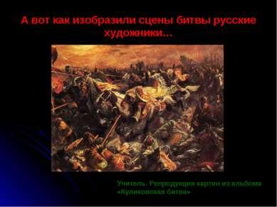 А вот как изобразили сцены битвы русские художники… Учитель. Репродукция карт...