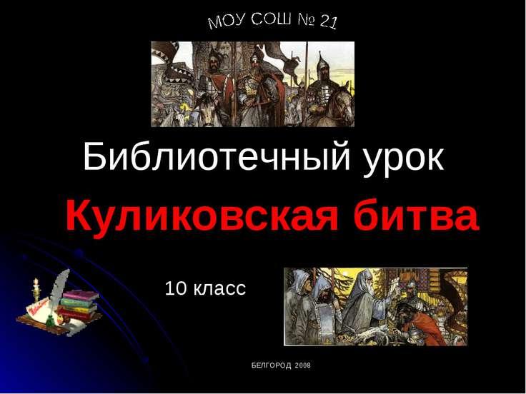 Куликовская битва Библиотечный урок 10 класс БЕЛГОРОД 2008