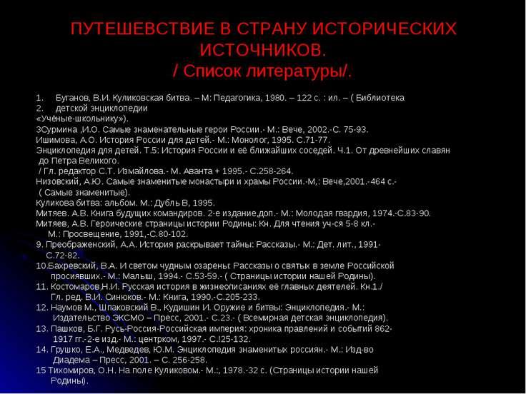ПУТЕШЕВСТВИЕ В СТРАНУ ИСТОРИЧЕСКИХ ИСТОЧНИКОВ. / Список литературы/. Буганов,...