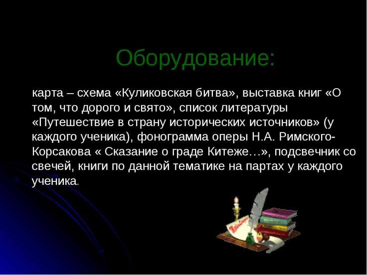 Оборудование: карта – схема «Куликовская битва», выставка книг «О том, что до...