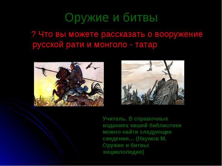 Оружие и битвы ? Что вы можете рассказать о вооружение русской рати и монголо...
