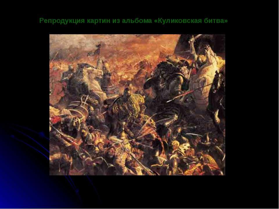 Репродукция картин из альбома «Куликовская битва»