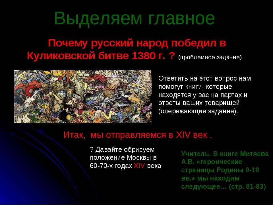 Выделяем главное Почему русский народ победил в Куликовской битве 1380 г. ? (...