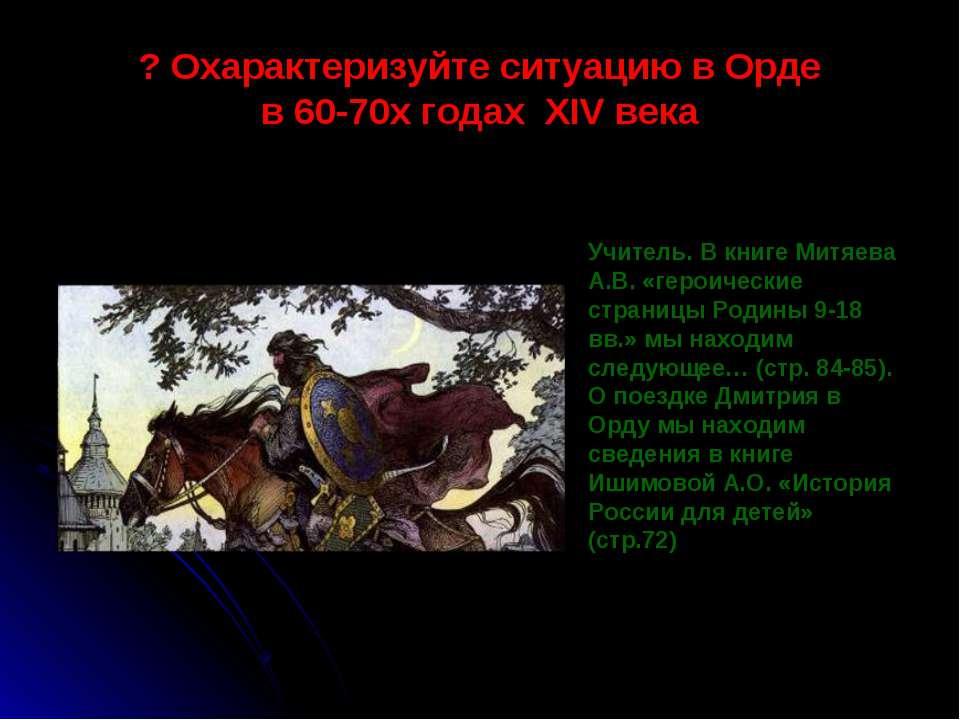 ? Охарактеризуйте ситуацию в Орде в 60-70х годах XIV века Учитель. В книге Ми...