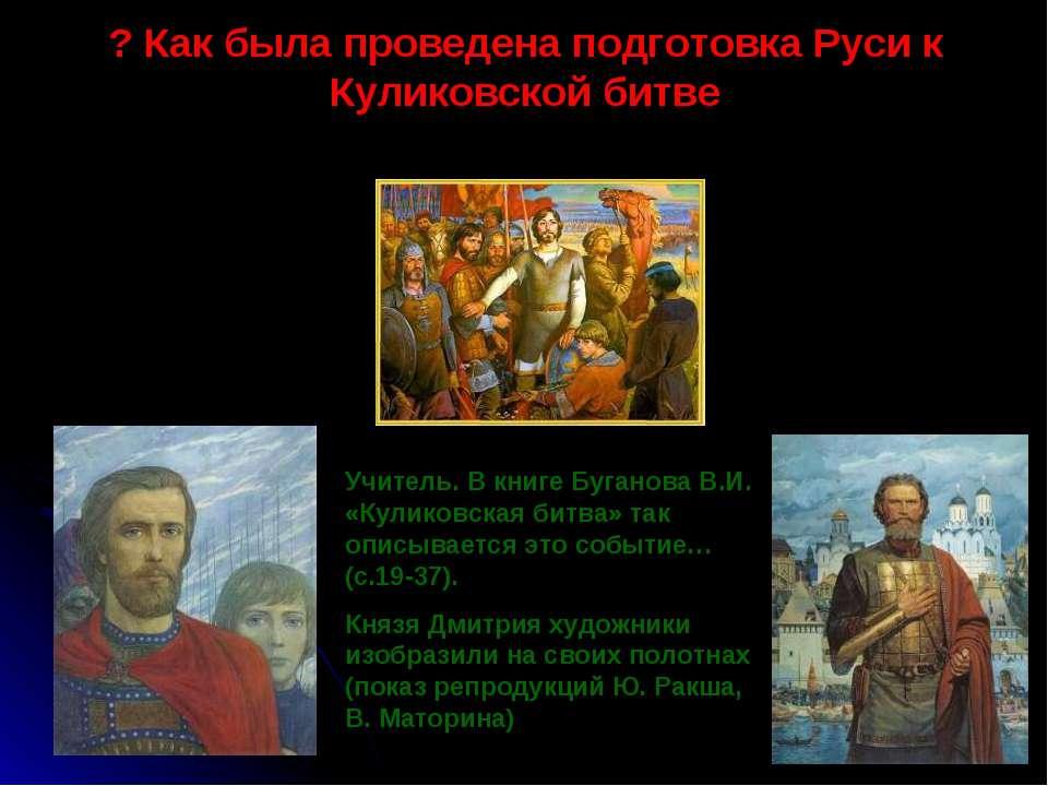 ? Как была проведена подготовка Руси к Куликовской битве Учитель. В книге Буг...